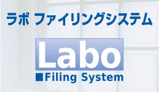 ラボ・ファイリングシステム・開業医様向けソフトウェア