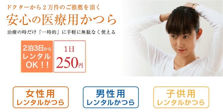 医療用かつらレンタル・新潟市おぎしまメディカル
